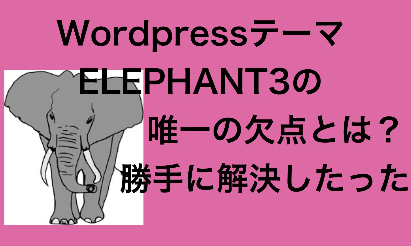WordpressのテーマELEPHANTの欠点