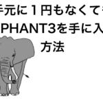ジュンイチさんのテーマを手元に資金0円で参加する方法