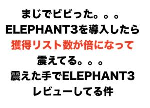 ELEPHANT3の獲得リスト数