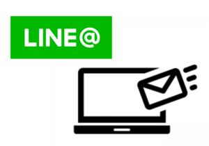 LINE@メール