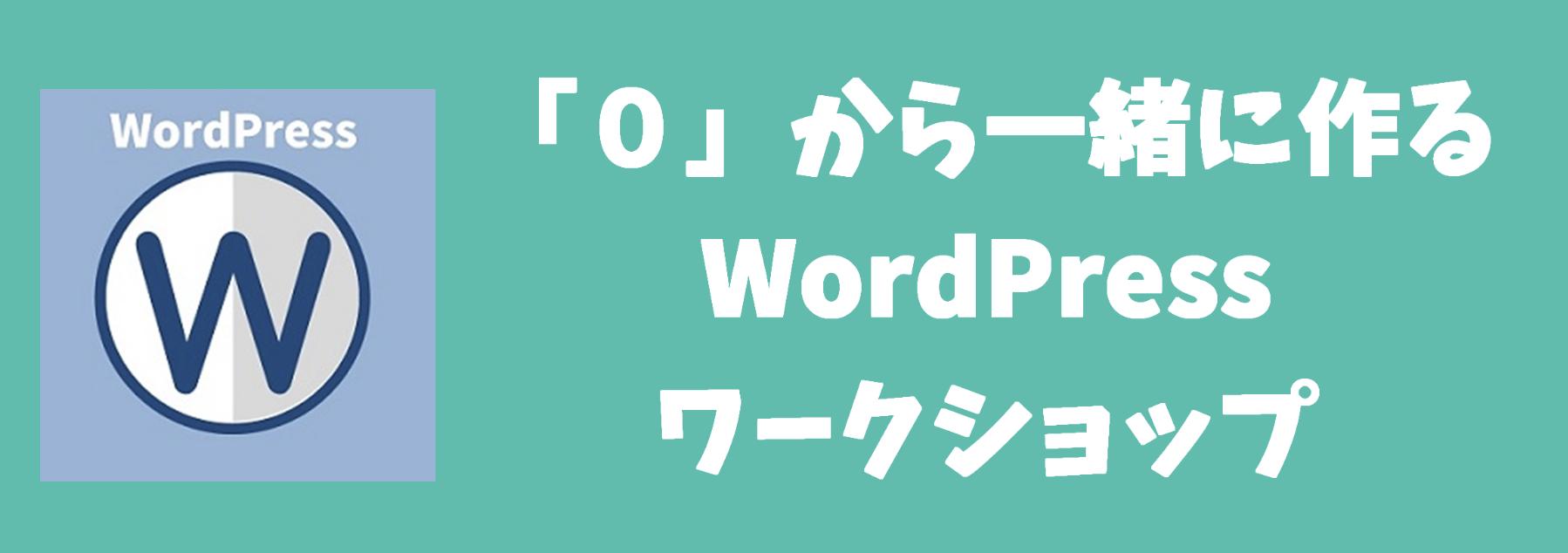 0から一緒に作るwordpressワークショップ