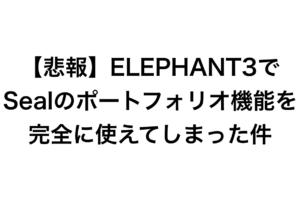 ELEPHANT3とSealのポートフォリオ