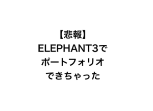 ELEPHANT3のポートフォリオ機能