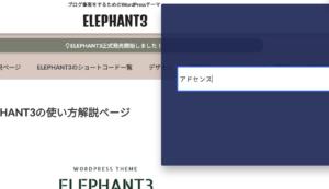 ELEPHNAT3にはGoogleアドセンスの貼り方ノウハウなし